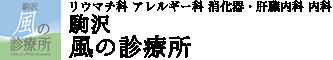 駒沢 風の診療所 - リウマチ科 アレルギー科 消化器・肝臓内科 内科